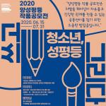 한국양성평등교육진흥원은 2020 양성평등 작품 공모전(6.15~7.31)을 만24세 이하 아동/청소년을 대상으로 진행한다