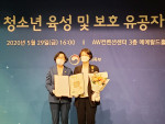 왼쪽에서 두 번째 한국청소년연맹 황경주 사무총장이 2020 청소년 육성 및 보호 유공 정부포상 '국민포장'을 수상하고 기념사진을 찍고 있다