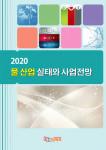 '2020 물 산업 실태와 사업전망' 보고서