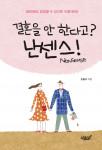 도서 '결혼을 안 한다고? 난센스!' 표지