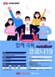 기아자동차 '굿 모빌리티 캠페인, 함께 극복 코로나19' 참가기업 모집 포스터