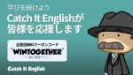 Catch It Playは新型コロナウイルス感染症による様々な現状に対する応援プロジェクトとして、モバイル英語学習アプリCatch It Englishのプレミアムサービスが利用できるクーポンを5月