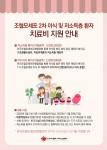 조혈모세포 2차 이식 및 저소득층 환자 치료비 지원 안내 포스터