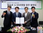 왼쪽 두 번째부터 문경안 볼빅 대표이사 김종수와 GS리테일 MD본부장 전무를 비롯한 관계자가 전략적 업무 협약을 체결하고 기념촬영을 하고 있다