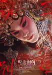 패왕별희 디 오리지널 포스터