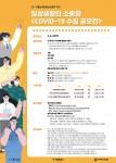 일상 생활의 소중함 'COVID-19 수필 공모전' 포스터