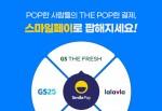 GS리테일 통합 멤버십 더팝이 간편결제 스마일페이를 유일한 신용카드 결제 수단으로 도입했다