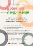 조혈모세포 기증 바로알기 프로젝트 포스터