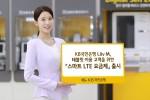 KB국민은행 Liiv M이 태블릿 이용 고객을 위한 스마트 LTE 요금제를 출시했다