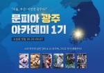 문피아 아카데미 광주 아카데미 1기 수강생 모집 이미지