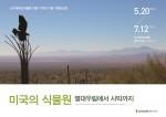 '미국의 식물원 열대우림에서 사막까지' 전시 포스터