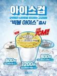 GS25가 업계 최초로 70mm 얼음 컵 빅볼아이스컵을 선보인다