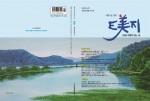 한국장애예술인협회가 E美지 16호를 발간했다