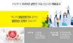 오뚜기가 2020년 상반기 신입사원 공개 채용을 진행한다