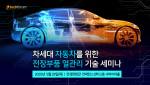 테크포럼이 차세대 자동차를 위한 전장부품 열관리 기술 세미나를 개최한다