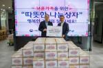 함께하는 사랑밭은 가정의 달을 맞이해 서울남부보훈지청과 함께 식료품으로 구성된 '따뜻한 나눔 상자' 300 KIT를 보훈 가족에 전달했다