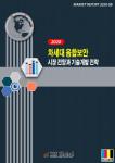 '2020 차세대 융합보안 시장 전망과 기술개발 전략' 보고서 표지
