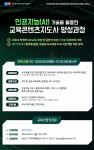 '인공지능기술을 활용한 콘텐츠지도사 양성과정' 모집 안내 포스터