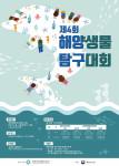 제4회 해양생물탐구대회 포스터