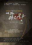 창극 '이쁜 고모의 아리랑' 포스터