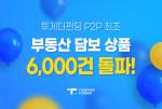 투게더펀딩이 P2P 부동산 담보 상품 6000건을 돌파했다