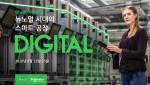 '이노베이션 토크(Innovation Talk) 뉴노멀 시대의 스마트공장'