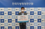 한국지방행정연구원 윤태범 원장이 코로나19 희망 캠페인 릴레이에 동참했다