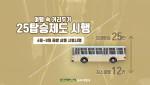 승우여행사가 국내 패키지여행 25탑승제도를 시행한다