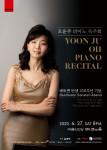오윤주 피아노 독주회 포스터
