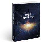 은하계 최후의 전쟁, 정성규 지음, 210쪽, 1만3800원