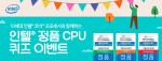 인텔 정품 CPU 퀴즈 이벤트