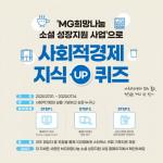 MG희망나눔 소셜성장 지원 사업 홈페이지에서 퀴즈 이벤트를 진행한다