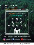2020년 제1회 서울시 청소년 어울림마당 포스터
