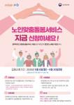 노인맞춤돌봄서비스 집충 신청 기간 포스터