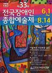 제33회 전국장애인종합예술제 포스터