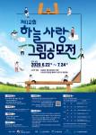 제12회 하늘사랑 그림공모전 포스터