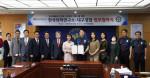 KMI한국의학연구소가 대구지방경찰청과 '순직 경찰공무원 유가족을 위한 건강사랑 나눔' 협약을 체결했다