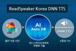 ReadSpeaker Korea DNN TTS