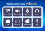 리드스피커코리아(ReadSpeaker Korea)의 VoiceLab