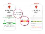SK텔레콤이 T map 대중교통 앱에서 수도권 지하철 열차 혼잡도를 국내 최초 제공한다