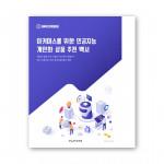 그루비의 이커머스를 위한 인공지능 개인화 상품 추천 백서