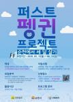 전남 청년 퍼스트펭귄 육성 프로젝트