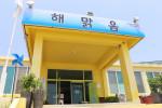 대전 해맑음센터 입구