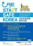 RE-START SAFE KOREA 시민안전정책 공모사업 홍보 포스터