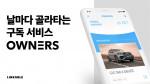 오너스(OWNERS) 애플리케이션 서비스 화면