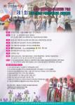 수은 강항선생기념사업회가 9월 한국과 일본에서 '2020년 국제 한복모델 선발 대회'를 개최한다