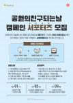서울그린트러스트가 공원의 친구되는 날 캠페인 서포터즈를 모집한다