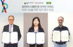 주한스웨덴대사관, 한국디자인진흥원, 이케아 코리아가 2020 '코리아+스웨덴 영 디자인 어워드' 개최를 맞아 향후 파트너십을 위해 업무협약 양해각서를 체결했다. 왼쪽부터 디지털로