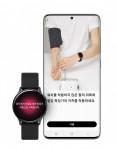 삼성전자가 혈압 측정 앱을 출시했다