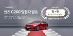 아톤이 패스 자동차 서비스 출시를 기념하기 위해 진행한 이벤트 당첨자를 발표했다